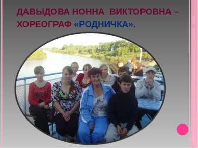 ДАВЫДОВА НОННА ВИКТОРОВНА – ХОРЕОГРАФ «РОДНИЧКА».