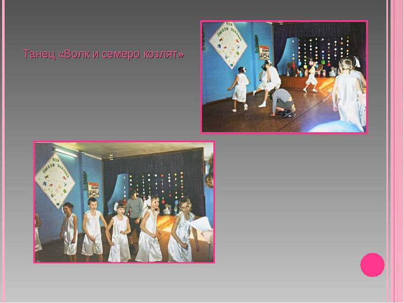 Танец «Волк и семеро козлят»
