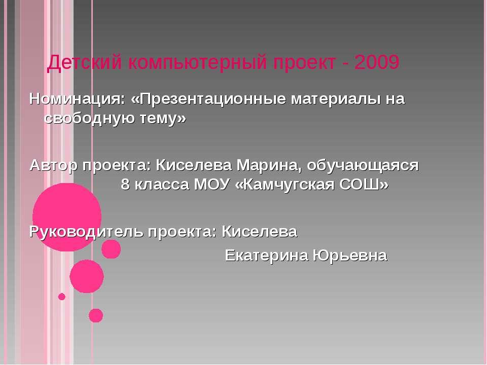 Детский компьютерный проект - 2009 Номинация: «Презентационные материалы на с...