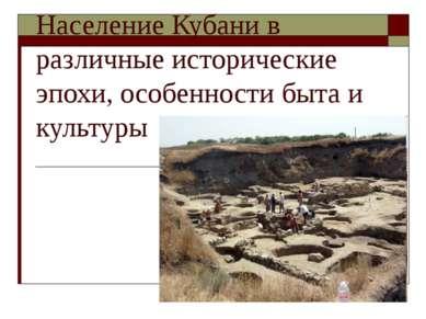 Население Кубани в различные исторические эпохи, особенности быта и культуры
