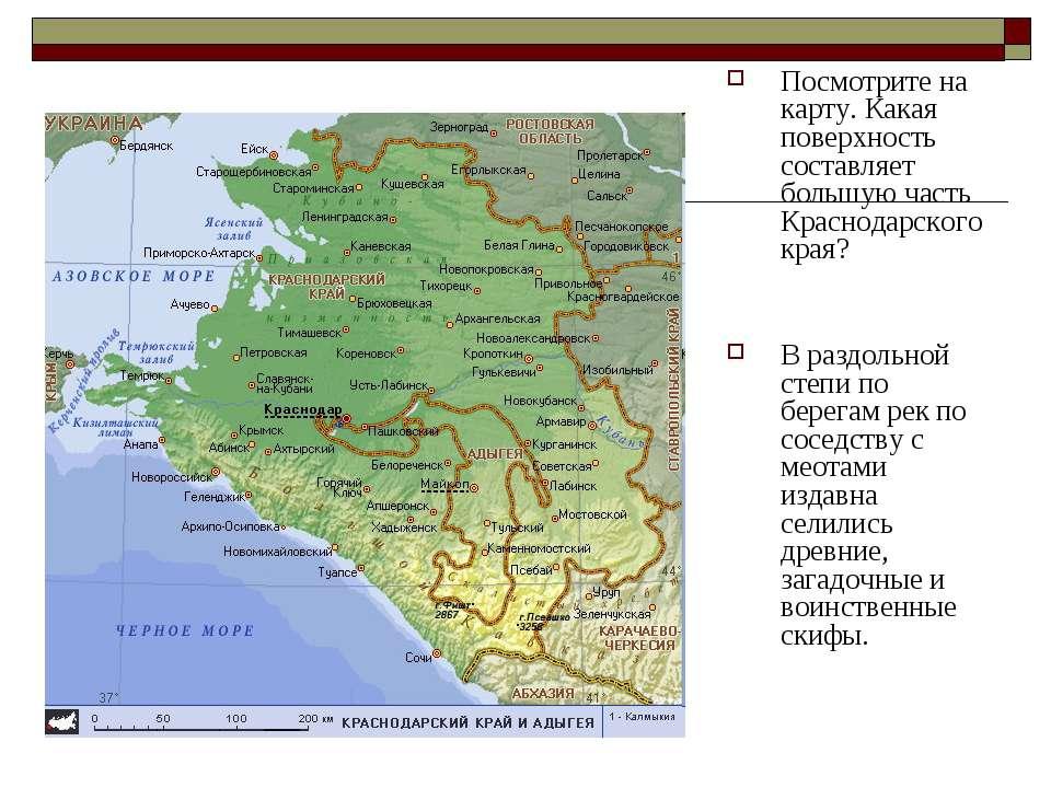 Посмотрите на карту. Какая поверхность составляет большую часть Краснодарског...