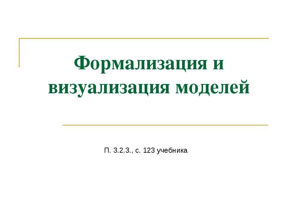 Формализация и визуализация моделей П. 3.2.3., с. 123 учебника