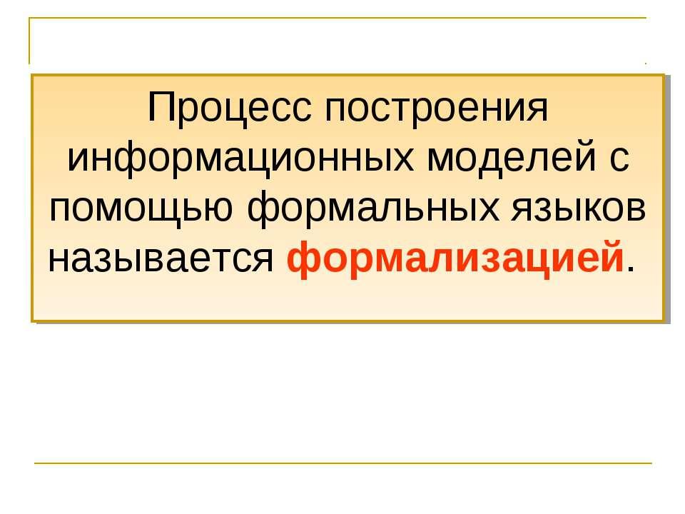 Процесс построения информационных моделей с помощью формальных языков называе...