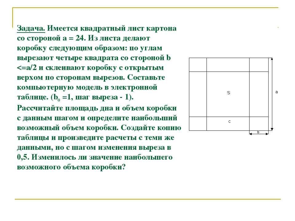 Задача. Имеется квадратный лист картона со стороной а = 24. Из листа делают к...