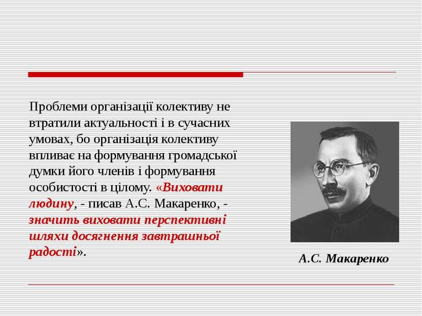Проблеми організації колективу не втратили актуальності і в сучасних умовах, ...