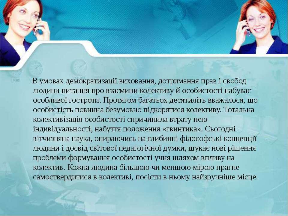 В умовах демократизації виховання, дотримання прав і свобод людини питання пр...
