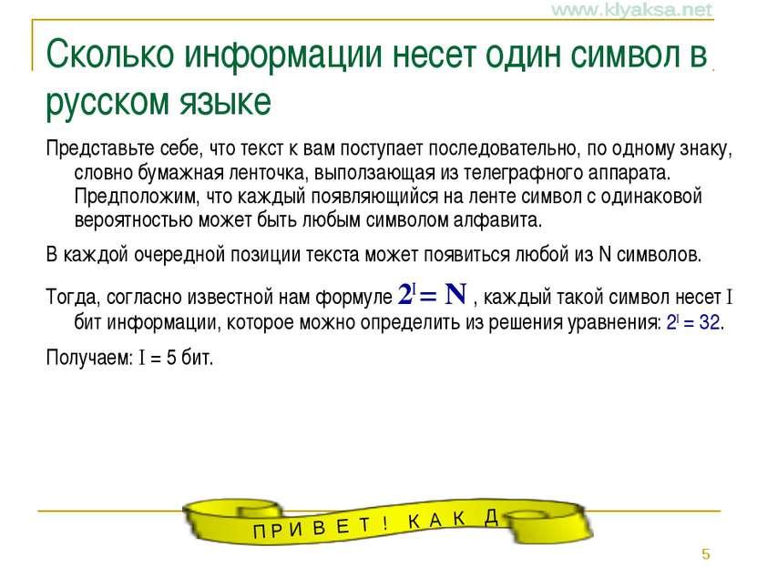 Сколько информации несет один символ в русском языке Представьте себе, что те...