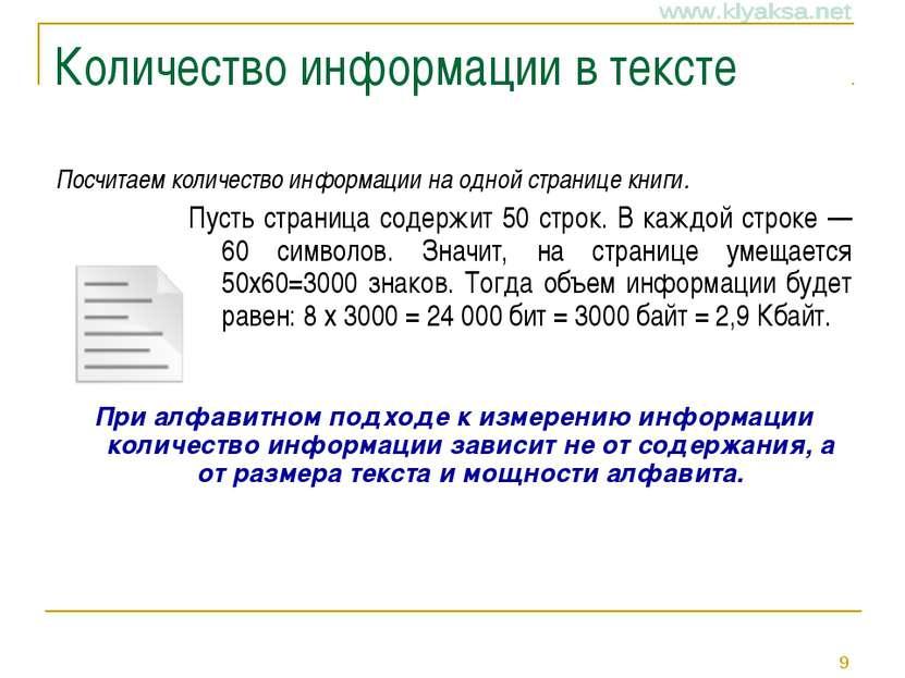 Количество информации в тексте Посчитаем количество информации на одной стран...