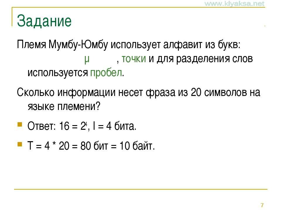 Задание Племя Мумбу-Юмбу использует алфавит из букв: αβγδεζηθλμξσφψ, точки и ...
