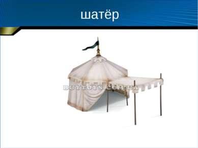 шатёр