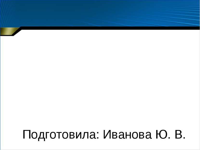 Подготовила: Иванова Ю. В.