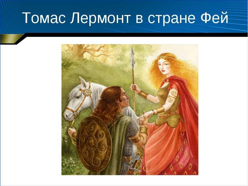 Томас Лермонт в стране Фей