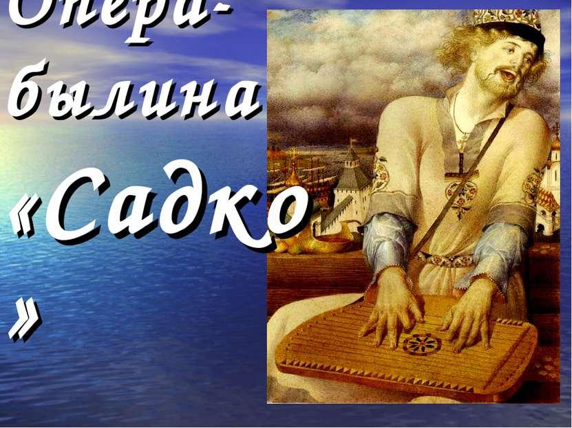 Опера-былина «Садко»