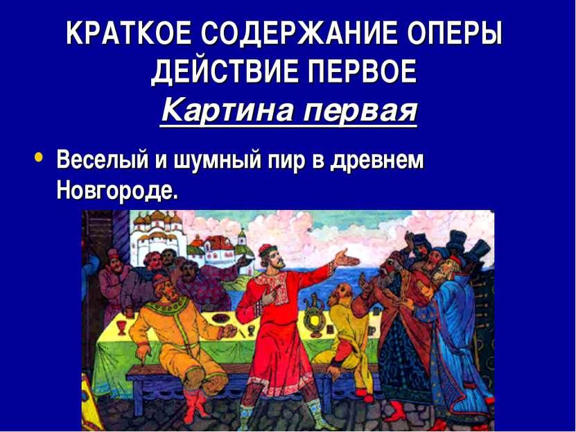 KРАТКОЕ СОДЕРЖАНИЕ ОПЕРЫ ДЕЙСТВИЕ ПЕРВОЕ Картина первая Веселый и шумный пир ...