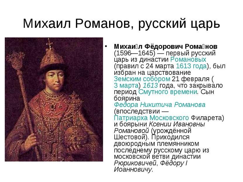 Михаил Романов, русский царь Михаи л Фёдорович Рома нов (1596—1645)— первый ...