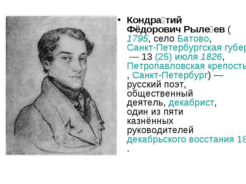 Кондра тий Фёдорович Рыле ев ( 1795, село Батово, Санкт-Петербургская губерни...