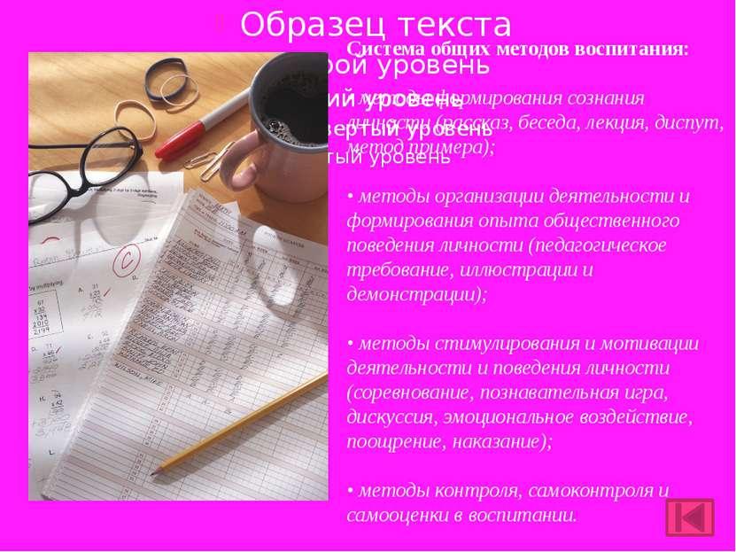 Обучение - самый важный и надежный способ получения систематического образова...