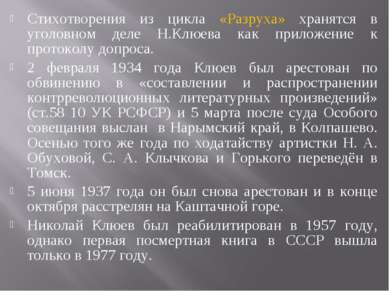 Стихотворения из цикла «Разруха» хранятся в уголовном деле Н.Клюева как прило...