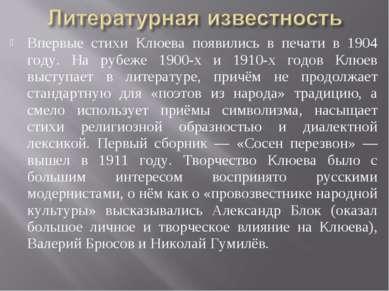 Впервые стихи Клюева появились в печати в 1904 году. На рубеже 1900-х и 1910-...