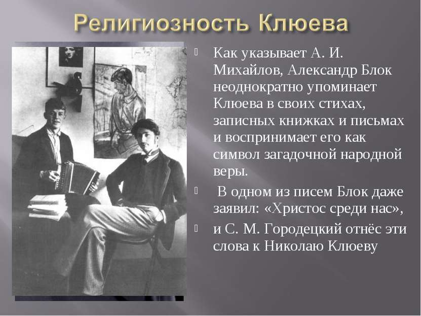 Как указывает А. И. Михайлов, Александр Блок неоднократно упоминает Клюева в ...