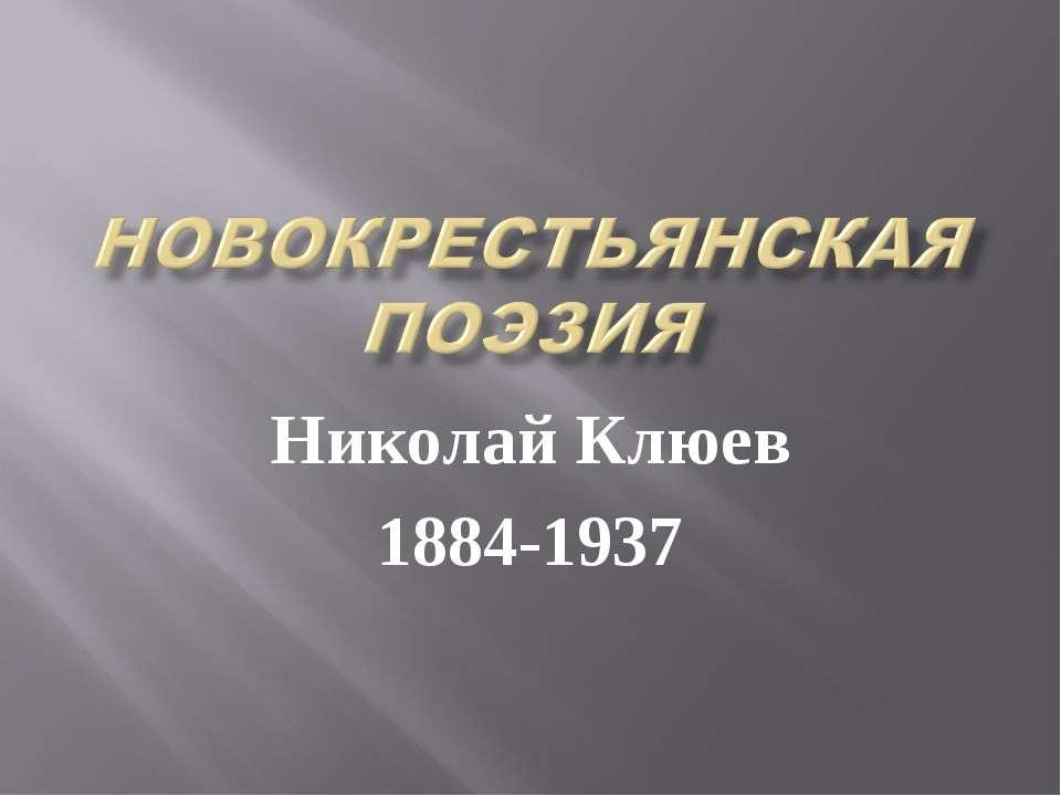 Николай Клюев 1884-1937