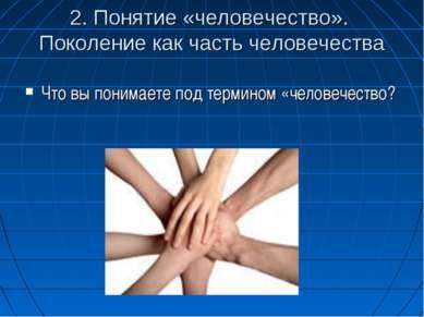 2. Понятие «человечество». Поколение как часть человечества Что вы понимаете ...