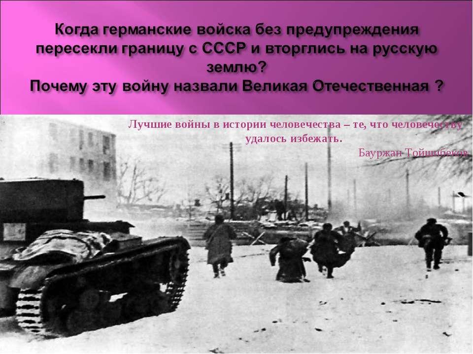 Лучшие войны в истории человечества – те, что человечеству удалось избежать. ...