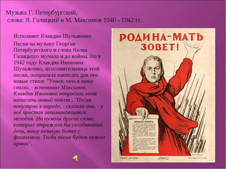 Исполняет Клавдия Шульженко Песня на музыку Георгия Петербургского и слова Як...