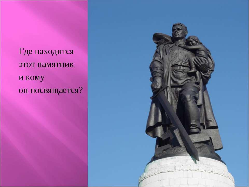 Где находится этот памятник и кому он посвящается?