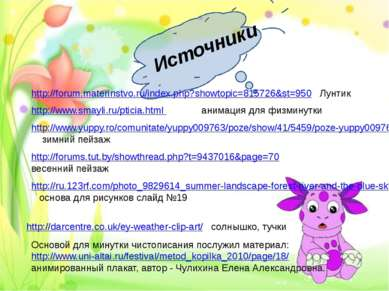 Источники http://forum.materinstvo.ru/index.php?showtopic=815726&st=950 Лунти...