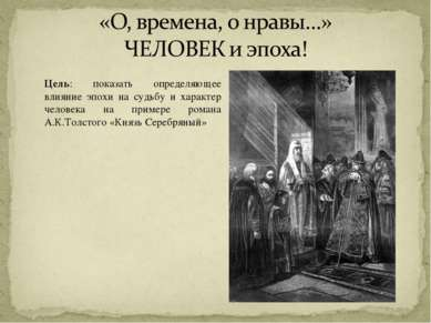 Цель: показать определяющее влияние эпохи на судьбу и характер человека на пр...
