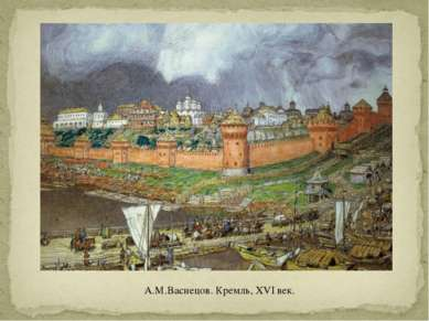 А.М.Васнецов. Кремль, XVI век.