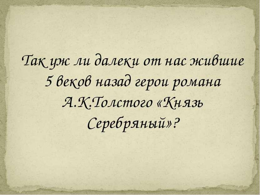 Так уж ли далеки от нас жившие 5 веков назад герои романа А.К.Толстого «Князь...