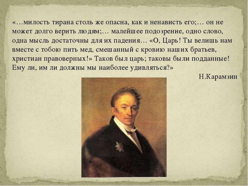 «…милость тирана столь же опасна, как и ненависть его;… он не может долго вер...