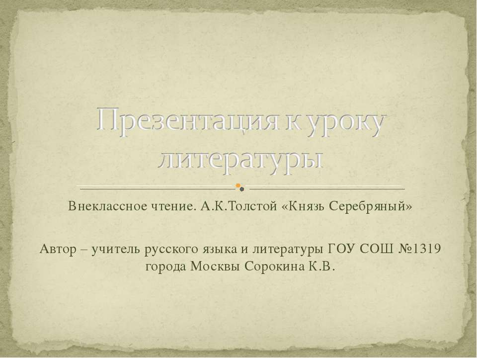 Внеклассное чтение. А.К.Толстой «Князь Серебряный» Автор – учитель русского я...