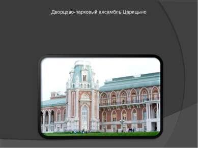 Дворцово-парковый ансамбль Царицыно