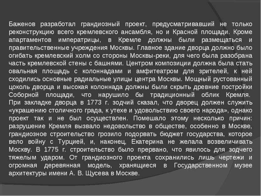 Баженов разработал грандиозный проект, предусматривавший не только реконструк...