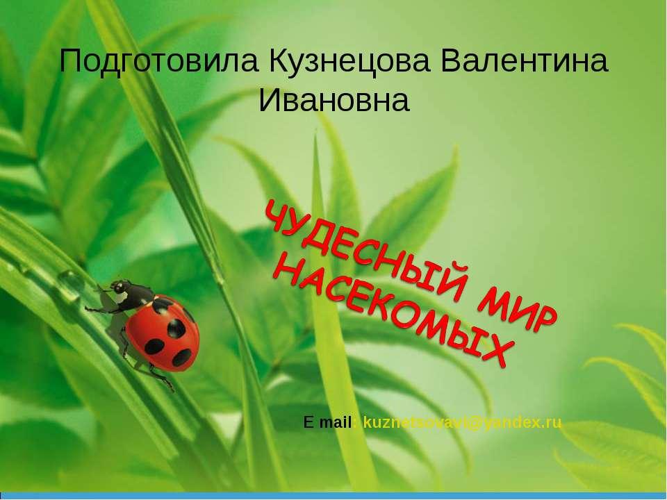 Подготовила Кузнецова Валентина Ивановна E mail: kuznetsovavi@yandex.ru