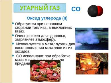 СО Оксид углерода (II) Образуется при неполном сгорании топлива, в выхлопных ...
