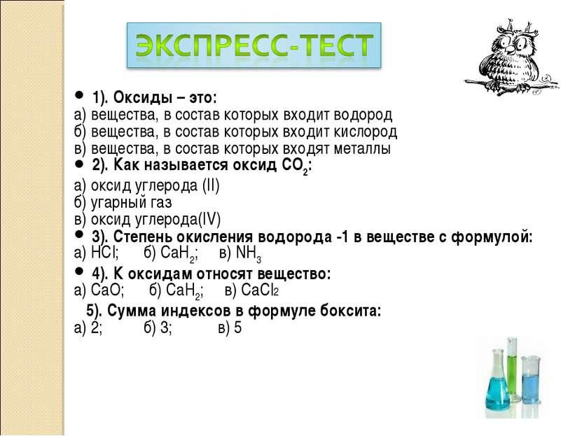 1). Оксиды – это: а) вещества, в состав которых входит водород б) вещества, в...