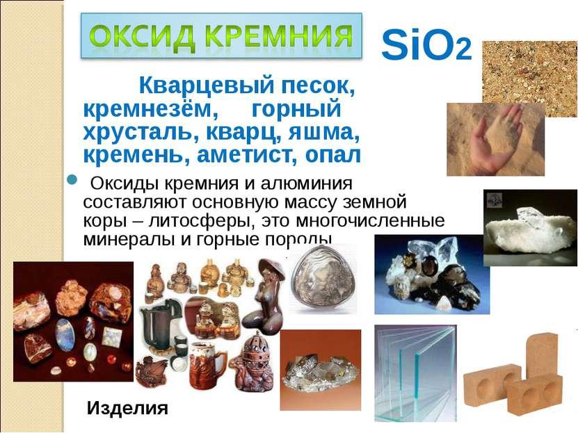 Кварцевый песок, кремнезём, горный хрусталь, кварц, яшма, кремень, аметист, о...