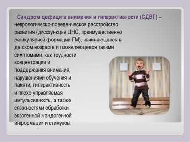 Синдром дефицита внимания и гиперактивности (СДВГ) – неврологическо-поведенче...