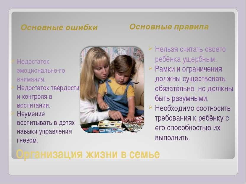 Организация жизни в семье Основные ошибки Основные правила Недостаток эмоцион...