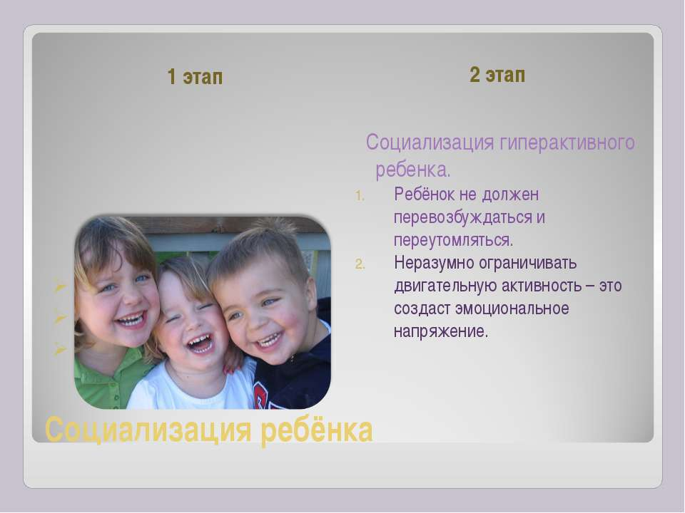 Социализация ребёнка 1 этап 2 этап Я слушаю. Я слышу. Я выполняю. Социализаци...