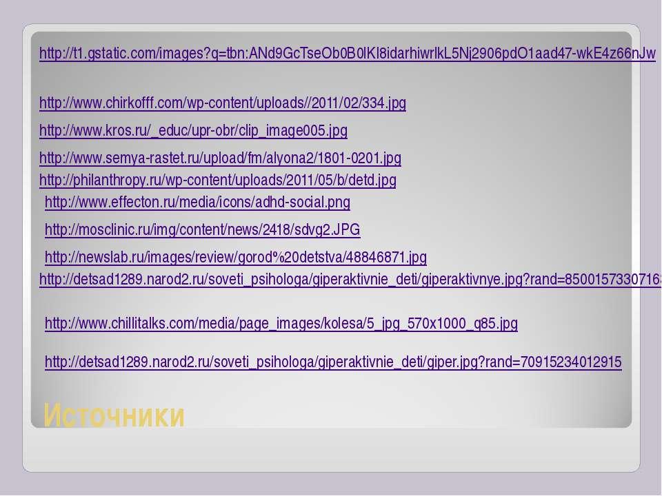 Источники http://t1.gstatic.com/images?q=tbn:ANd9GcTseOb0B0lKI8idarhiwrlkL5Nj...