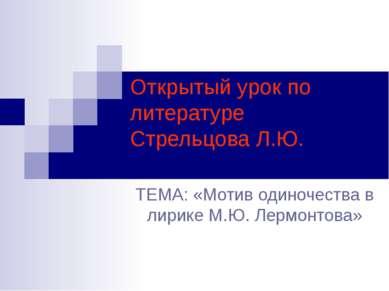 Открытый урок по литературе Стрельцова Л.Ю. ТЕМА: «Мотив одиночества в лирике...