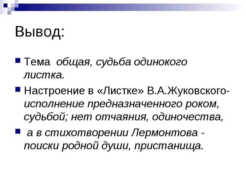 Вывод: Тема общая, судьба одинокого листка. Настроение в «Листке» В.А.Жуковск...