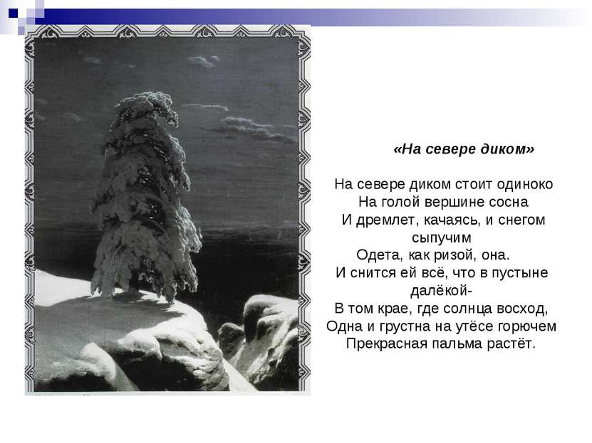 «На севере диком» На севере диком стоит одиноко На голой вершине сосна И дрем...