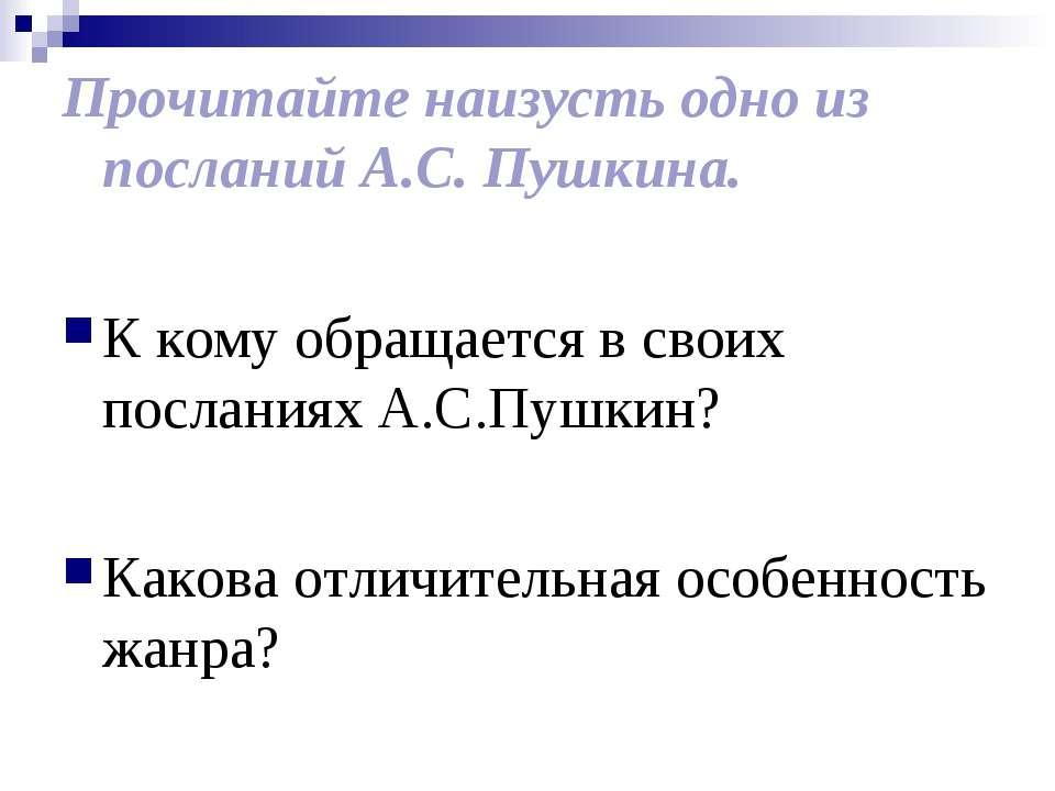 Прочитайте наизусть одно из посланий А.С. Пушкина. К кому обращается в своих ...