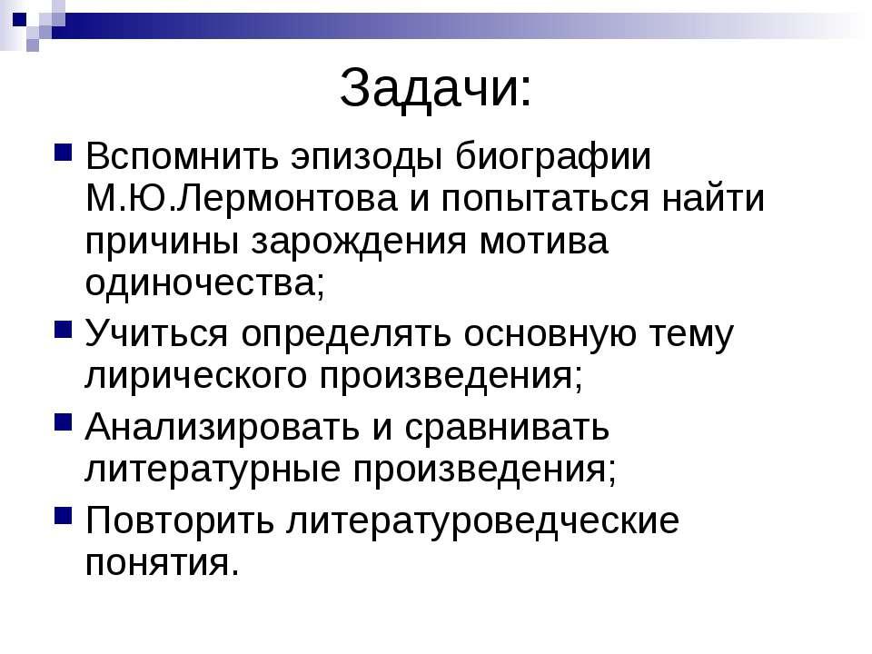 Задачи: Вспомнить эпизоды биографии М.Ю.Лермонтова и попытаться найти причины...